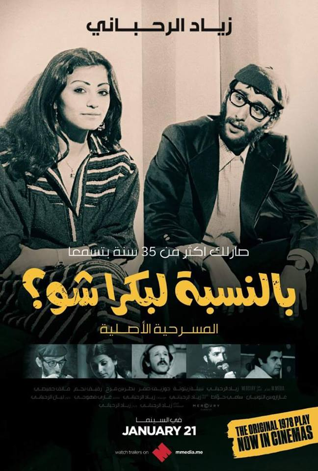 ziad rahbani now in cinemas
